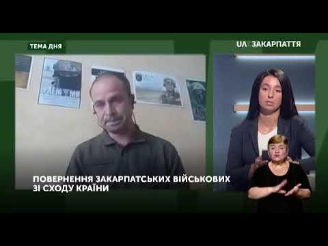 Тема дня. Повернення закарпатських військових зі Сходу України (17.07.2020)