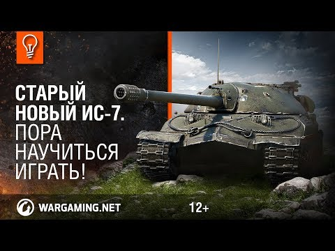 Как играть на ис 7 в world of tanks видео