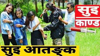 Sui Kanda || Nepali Short Film || Local Production || June 2019