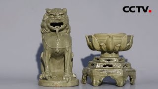 西安:宋代家族墓地发现精美耀州窑瓷器 |《中国新闻》CCTV中文国际 - YouTube