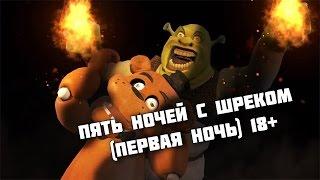 Скачать Пять ночей с Шреком Первая ночь RUS DUB