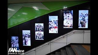 [ 워너원 / WannaOne   ] 지하철 홍대입구역 디지털포스터 광고