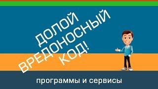 Как защитить сайт от вирусов? | Охотник за вирусами   СУПЕР сервис!