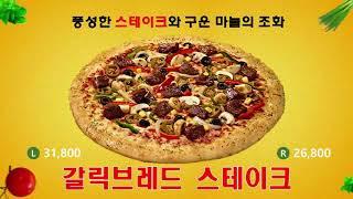 [빨간모자피자] 프리미엄 Beef Pizza 메뉴군 소…