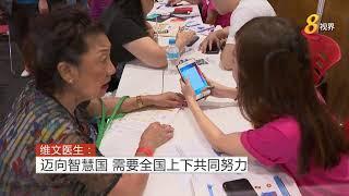 维文医生: 迈向智慧国 需要全国上下共同努力