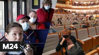 Ужесточение мер по борьбе с коронавирусом и квест для театралов - Новости Москва 24