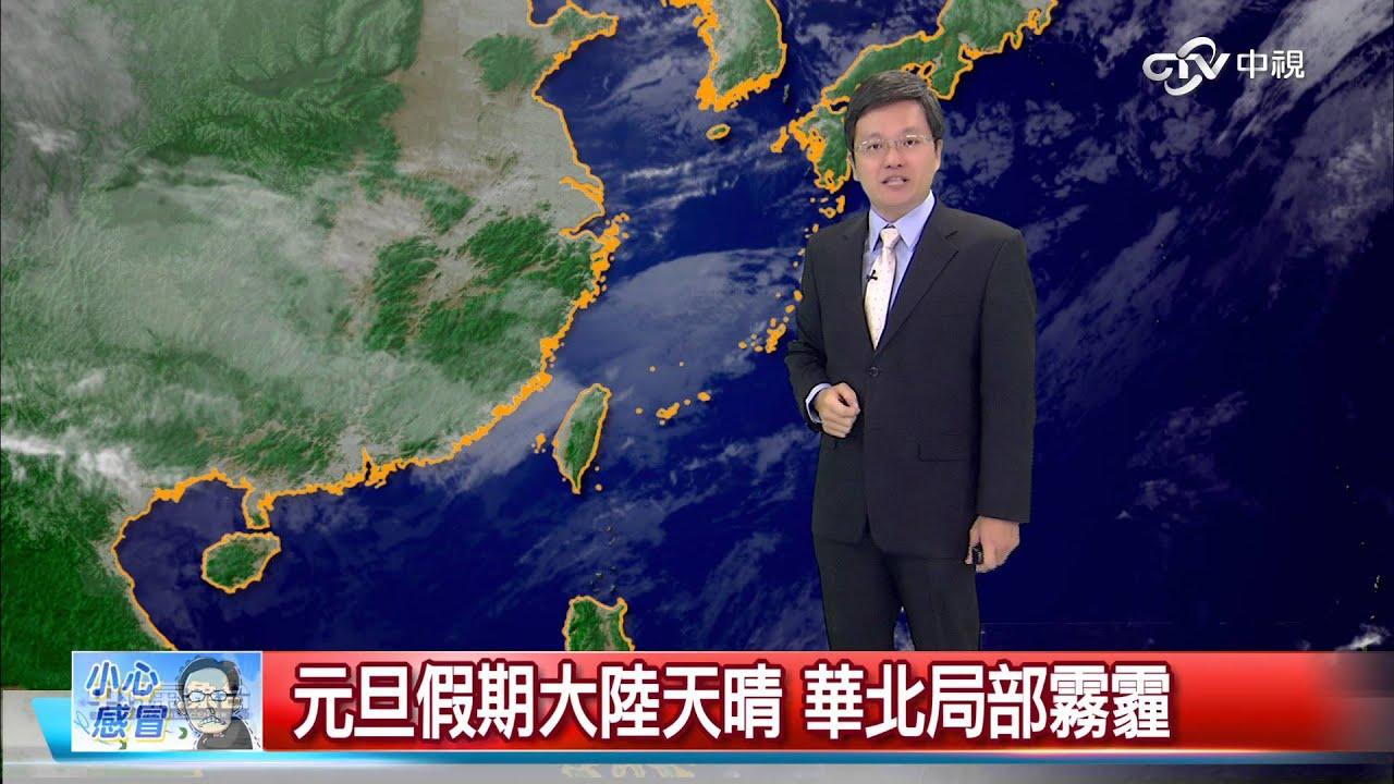 戴立綱氣象報報│中視新聞20151230 - YouTube