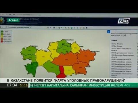 В Казахстане появится карта уголовных правонарушений 24kz