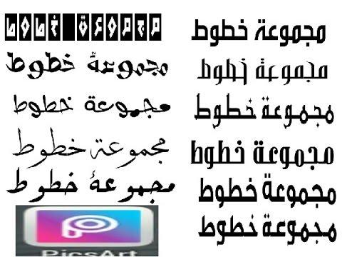 برنامج خطوط عربية للايفون مجانا