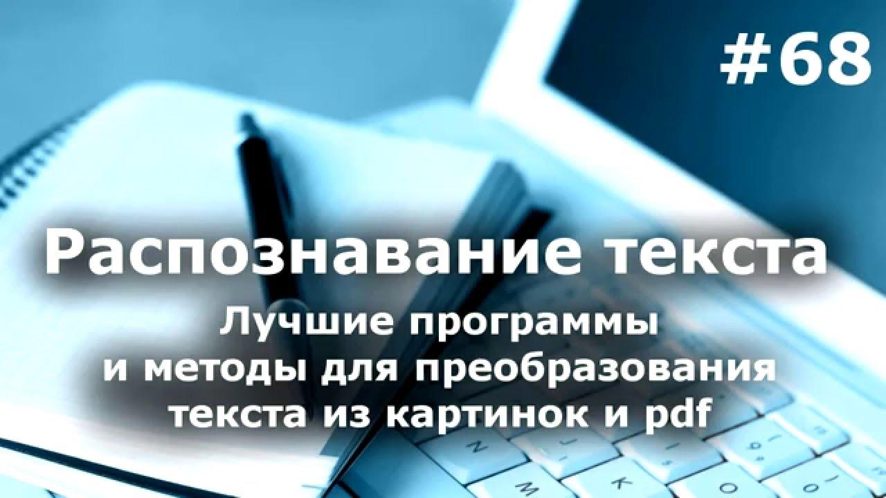 Распознавание текста. Перевести картинку и пдф в ворд ...