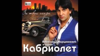 Александр Марцинкевич и группа Кабриолет - Аморе мио