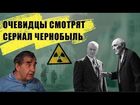 "Liquidators of Chernobyl disaster react to ""Chernobyl"" TV series!"