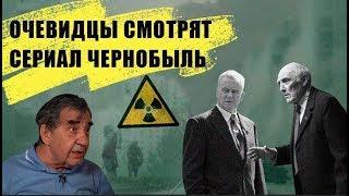 """Сериал """"Чернобыль"""" показали ликвидаторам аварии. Реакция!"""