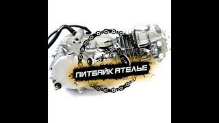 Что будет, если купить новый двигатель YX150-5  на питбайк