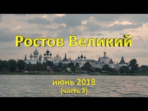 Ростов Великий. Июнь 2018. Что посмотреть. Часть 2