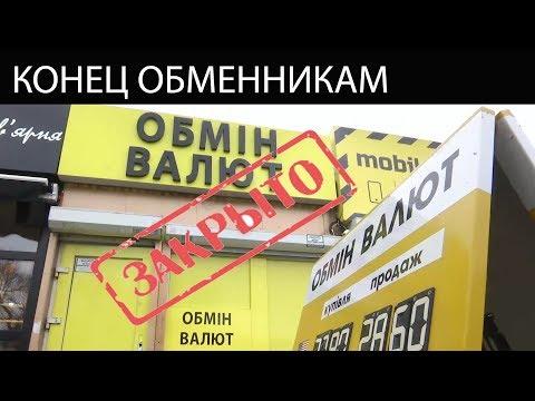 С января обменные пункты валют под угрозой закрытия