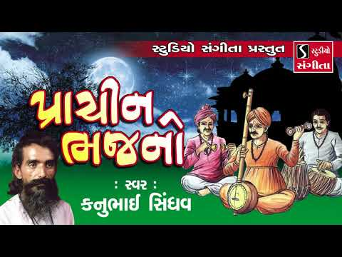 Prachin Bhajan - Kanubhai Sindhav - Gujarati Bhajan Collection