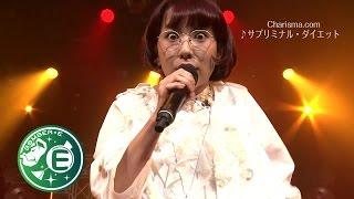 【Charisma.com】 「サプリミナル・ダイエット」 BOMBER-E LIVE