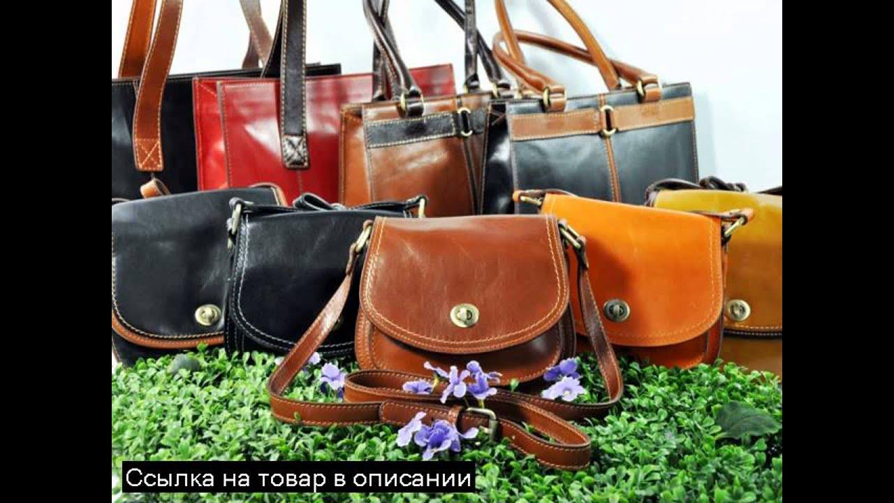 5bf997edfacd Сумки женские интернет магазин распродажа украина Каталог стильных сумок.