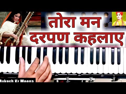 Tora Man Darpan Kehlaye Harmonium Notes I Indian music classes for Vocal I Harmonium I Piano