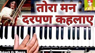 Tora Man Darpan Kehlaye Harmonium Notes I Indian music classes for Vocal I Harmonium I Piano