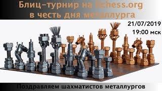 [RU]Металлургический Блиц-турнир на lichess.org. Контроль 3+0
