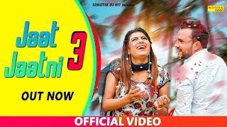 JAAT-JAATNI  3 | Sonika Singh | Ruchika Jangid | Latest Haryanvi New Song 2020 | Sonotej Dj Hit