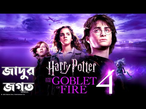 Harry Potter 4   Harry Potter and The Goblet of Fire Explained In Bangla
