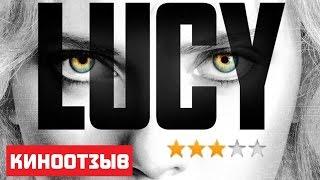 Впечатление после просмотра фильма Люси 2014. Отзыв: Стоит ли идти в кино? (отзыв Lucy)