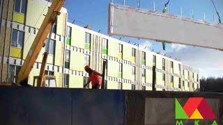 Производство и строительство многоквартирных домов заводом МКД