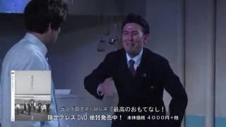 ゴツプロ!第1回公演!『最高のおもてなし!』DVD 塚原大助主演 山野海...