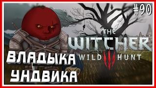 Путешествие по Ведьмак 3: Дикая Охота (Сложность - На смерть!): Серия №90 - ВЛАДЫКА УНДВИКА