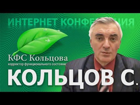 Кольцов С.В. 2020-01-28 «Что год грядущий нам готовит Зимняя серия 2020» #кфскольцова
