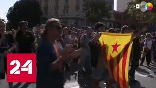 Смотреть видео Аэропорт Барселоны заблокирован протестующими - Россия 24 онлайн