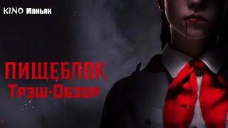 KINO Маньяк //Трэш-Обзор сериала «Пищеблок» (Soviet Vampires)
