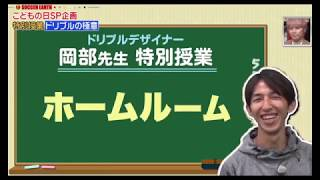 190505 サッカーアース 中澤佑二出演 ドリブルデザイナー岡部