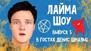 ЛаймаШоу №5 Денис Шмальц. Калашников vs Думкин