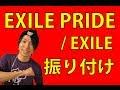 【反転】EXILE/ EXILE PRIDEサビ ダンス 振り付け(銀三郎)