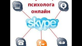 канал практикующего психолога, консультации психолога Левченко Юрия по скайпу(, 2016-06-29T14:01:59.000Z)