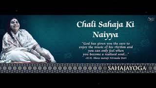 Sahaja Yoga Bhajan - Chali Sahaja Ki Naiyya - Dinesh Nimbalkar