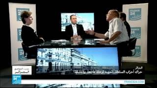 حديث العواصم - الجزائر: حراك أحزاب السلطة... تمهيد لمرحلة ما بعد البوتفليقة؟ - جـ2