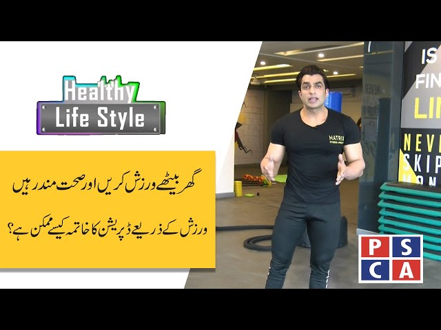 Exercise for depression at home during lockdown||PSCA TV|| Healthy Lifestyle EP 18