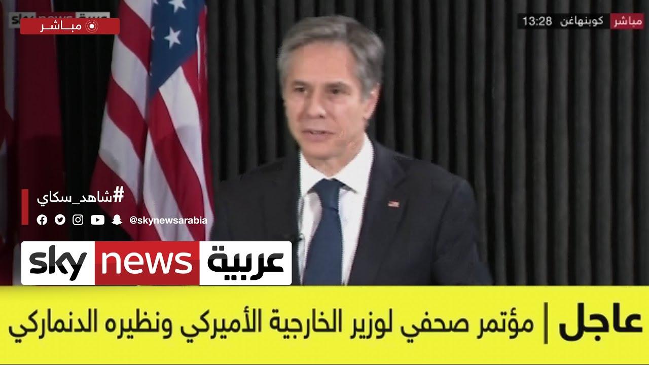 عاجل.. مؤتمر صحفي لوزير الخارجية الأميركي ونظيره الدنماركي#  - نشر قبل 27 دقيقة