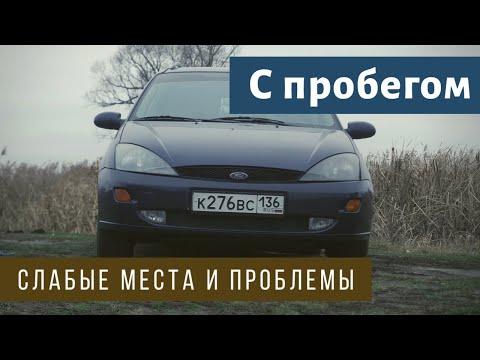 Запчасти КОПЕЙКИ и лучше ТАЗов??? Что скрывает Форд Фокус 1???
