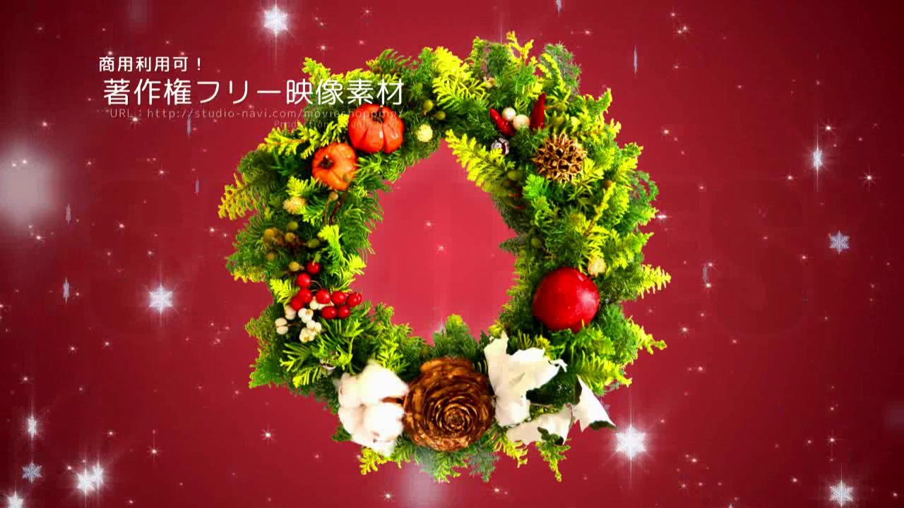 著作権フリー動画素材商用利用可能クリスマス素材リース20 Youtube
