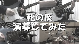 L'Arc~en~Ciel - 死の灰 Shi no hai (Band cover)