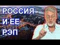 РУССКИЙ РОК СОСЕТ. МОЙ РЕЙТИНГ РЭПЕРОВ / Артемий Троицкий