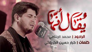 يقال انها | محمد الجنامي