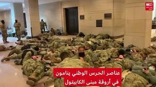 قوات الحرس الوطني الامريكي ينامون في اروقة مبنى الكونغرس