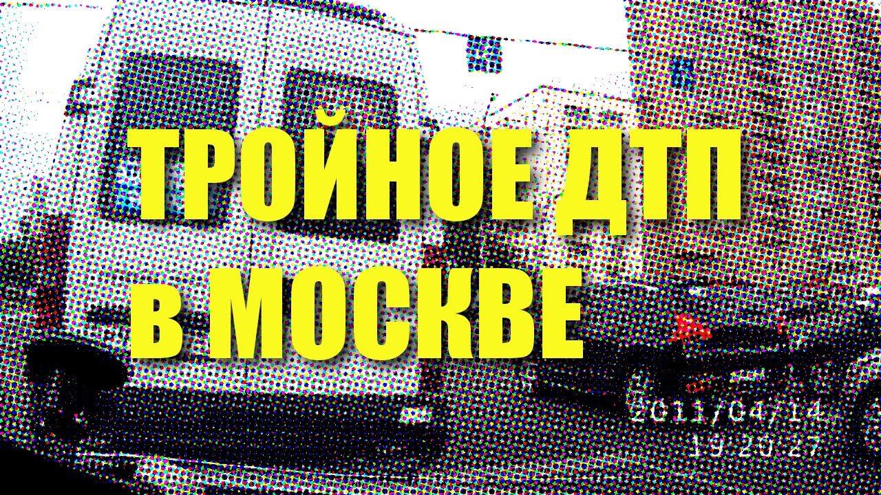 ДТП снес морды в Москве